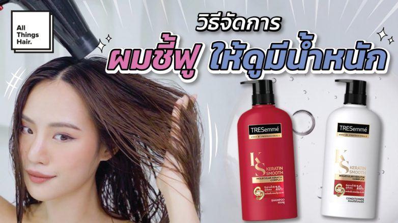 volume_hair-782x439.jpg