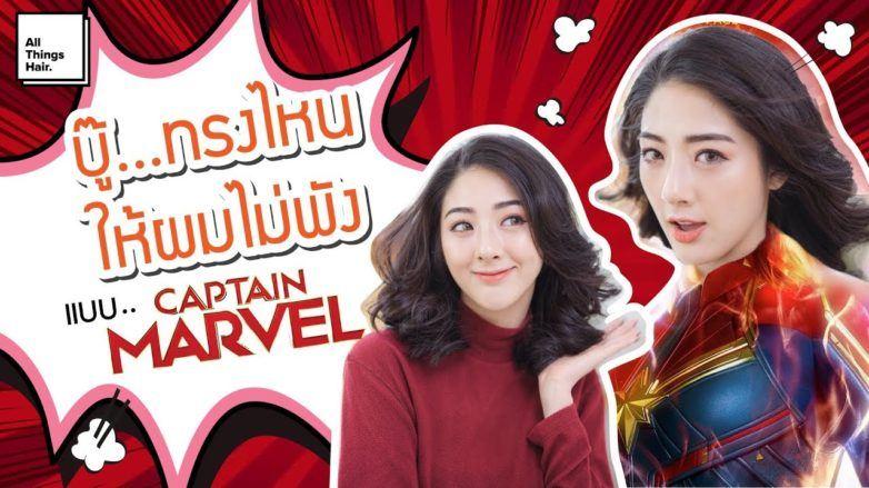 captain-marvel-hairstyle-782x439.jpg