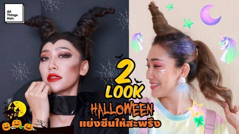 halloween-hairstyle-782x439.jpg