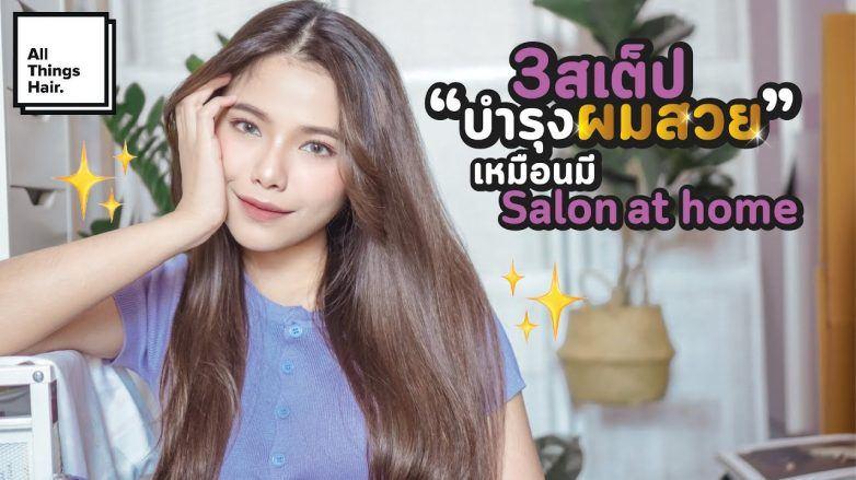 Hair_treatment_salonathome_feature-782x439.jpg