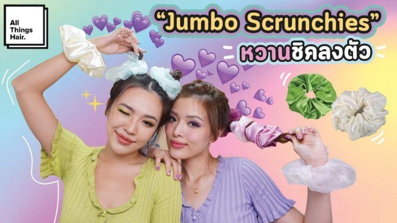 Jumbo_Scrunchies_cover-782x439.jpg